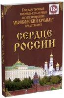 Сердце России: Московский кремль