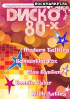 DVD Various Artists: DISCO 80-х
