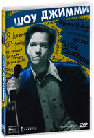 ��� ������ (DVD) / The Jimmy Show