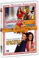 DVD 2 � 1 ������� ����: ���������/�������� (2DVD) / Confessions of a Shopaholic / Pretty Woman