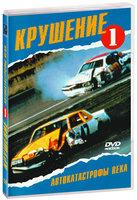 Крушение 1: Автокатастрофы века