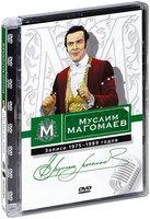 Муслим Магомаев: Записи 1975-1989 годов
