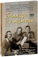 Концерт памяти Мартыновой Нины Трофимовны, матери композиторов Евгения и Юрия Мартыновых: Баллада о матери