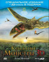 Blu-Ray Крылатые монстры (Real 3D Blu-Ray) / Flying Monsters 3D with David Attenborough