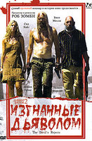 DVD ��������� �������� / The Devil's Rejects