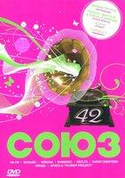 Союз 42. Сборник популярной музыки