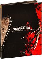Тараканы! 15 лет: Крепкие Зубы и Острые Когти (DVD+CD)