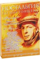 Микаэл Таривердиев: Ностальгия по настоящему (2 DVD)