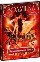 Шедевры русского балета. Выпуск 3: Золушка