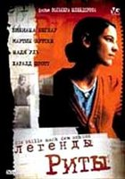 Легенды Риты (DVD) / The Legends Of Rita