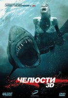 Челюсти 3D (DVD) / Shark Night 3D