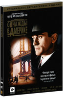 DVD Однажды в Америке / Once Upon a Time in America / C`era una volta in America