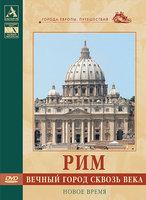 Рим: Вечный город сквозь века. Новое время