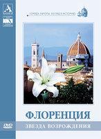 Флоренция: Звезда Возрождения