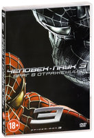 �������-���� 3: ���� � ��������� (DVD) / Spider-Man 3