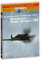 Воздушные силы Гитлеровской армии: Истребитель Фокке-Вульф - 190