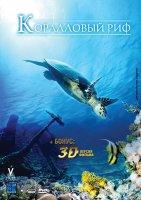 Коралловый риф 3D + 2D