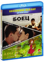 Коллекция Blu-Ray: Для всей семьи (3 Blu-Ray) / The Fighter / Kari-gurashi no Arietti / Kokowaah