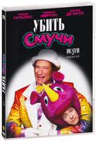 ����� ����� (DVD) / Death to Smoochy
