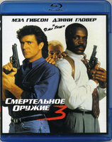 ����������� ������ 3 (Blu-Ray) / Lethal Weapon 3