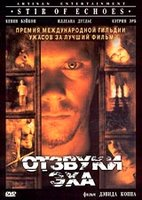 Отзвуки эха (DVD) / Stir of Echoes