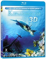 Коралловый риф 3D + 2D (Real 3D Blu-Ray)