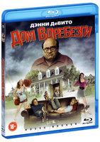 Дом вдребезги (Blu-Ray)