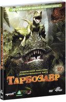 Тарбозавр 3D + 2D