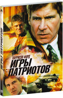 DVD ������� ���������. �������� ����: ���� ���������. ����������� ������� / Patriot Games