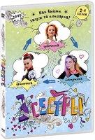 Три сестры. Сезон 2 (2 DVD)