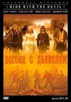 Погоня с Дьяволом (DVD) / Ride with the Devil