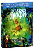 Отважная Лифи (DVD) + подарок: Отважная Лифи (Blu-Ray)