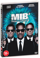 ���� � ������ 3 (DVD) / Men in Black 3