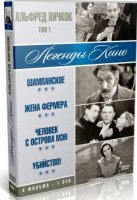 Легенды кино: Альфред Хичкок. Том 1 (4 в 1) (DVD) / Champagne / The Farmer's Wife / The Manxman / Murder!