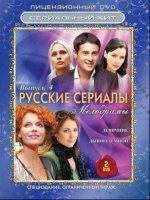 Сериальный хит. Русские сериалы. Выпуск 4 (2 DVD)