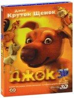 Джок (Real 3D Blu-Ray)