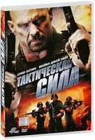 ����������� ���� (DVD) / Tactical Force