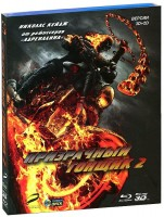 ���������� ������2 (2D + 3D) (Real 3D Blu-Ray) / Ghost Rider: Spirit of Vengeance