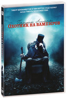 ��������� ��������: ������� �� �������� (DVD) / Abraham Lincoln: Vampire Hunter