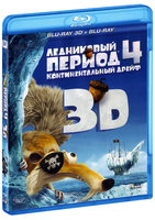 ���������� ������ 4: ��������������� ����� (Real 3D Blu-Ray + 2D Blu-Ray) / Ice Age: Continental Drift