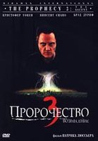 DVD Пророчество 3: Вознесение / Prophecy III: The Ascent