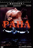 Рана (DVD) / Wounded