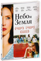 Небо и земля (DVD) / Higher Ground