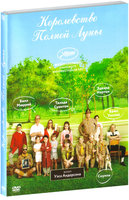 ����������� ������ ���� (DVD) / Moonrise Kingdom