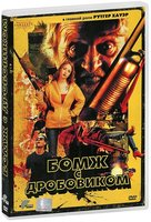 ���� � ���������� (DVD) / Hobo with a Shotgun