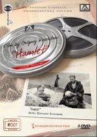 Киноклассика России: Гамлет (2 DVD)