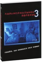 DVD �������������� �������3. ����������� ������� / Paranormal Activity�3