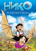 ����. ����������� � ������ (DVD) / Niko: Journey to Magika