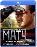 Матч (Blu-Ray)