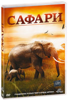 ������ (DVD) / Safari